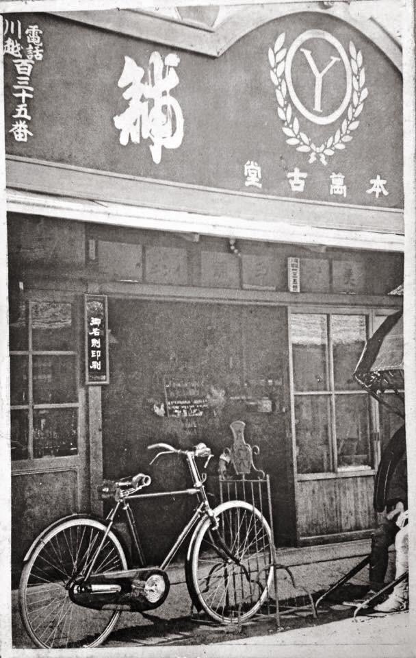 明治〜大正時代の当店